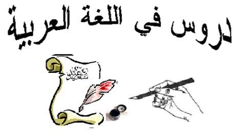 Thesis in arabic